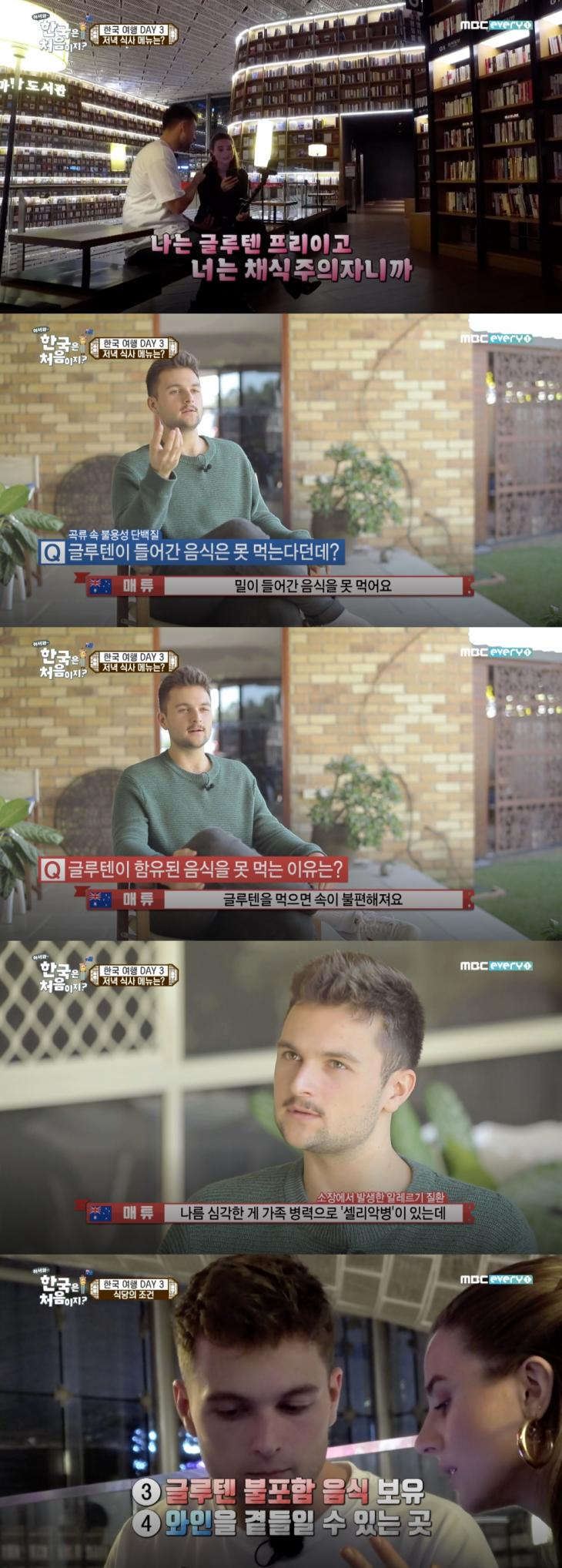MBC 에브리원 '어서와 한국은 처음이지' 방송 캡처