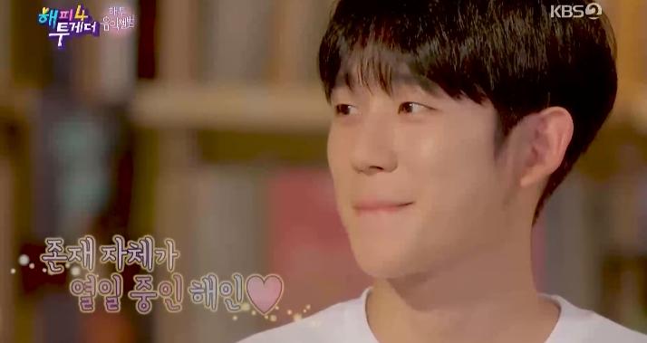 정해인 / KBS2 '해피투게더4' 캡처