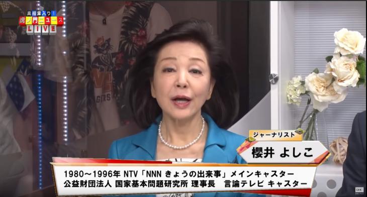 DHC TV에 출연한 '일본회의' 대외선전 단장 사쿠라이 요시코 / DHC TV
