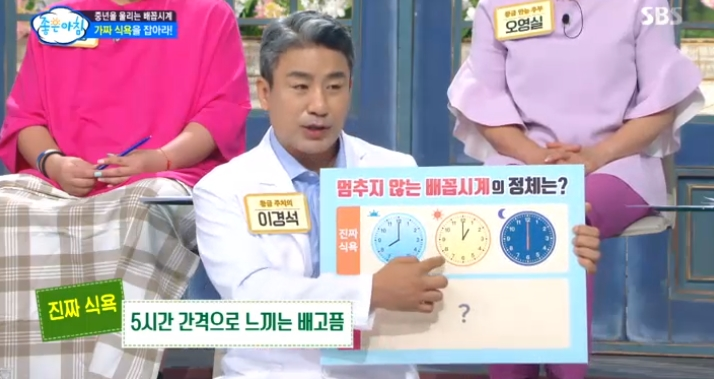 SBS '좋은아침' 캡처