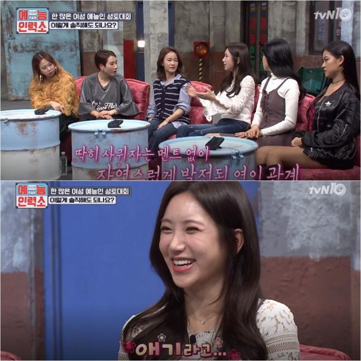 tvN '예능 인력소' 영상 캡처