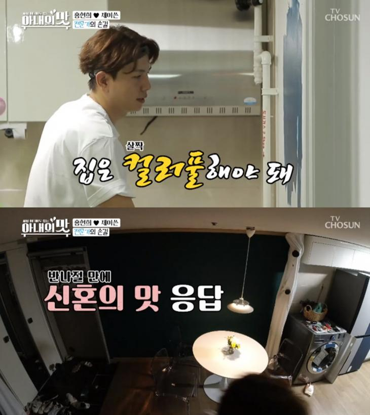 TV조선  '아내의 맛' 방송 캡처