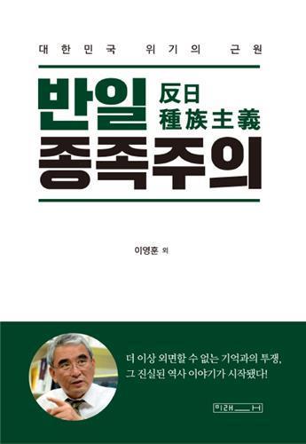 이영훈 '반일 종족주의'