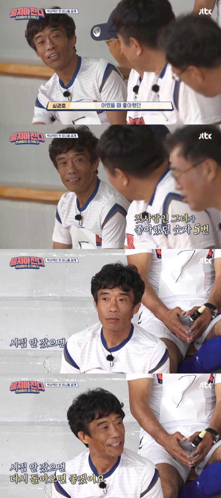 JTBC '뭉쳐야 찬다' 방송 캡처