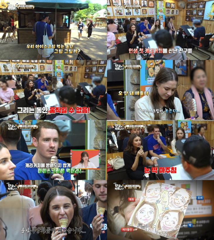 '어서와 한국은 처음이지' 방송 캡처