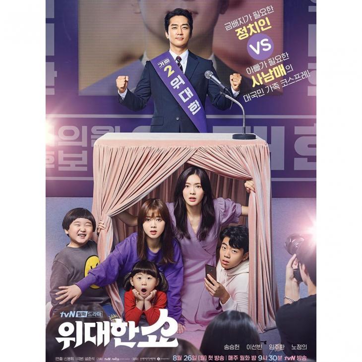 이선빈 인스타그램 / tvN '위대한 쇼' 포스터