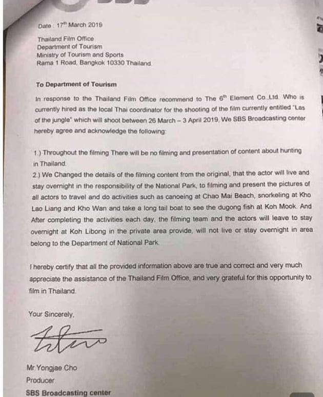 조용재PD의 서명이 담긴 촬영 협조 서류 / 태국 관광청, Thai PBS NEWS 제공