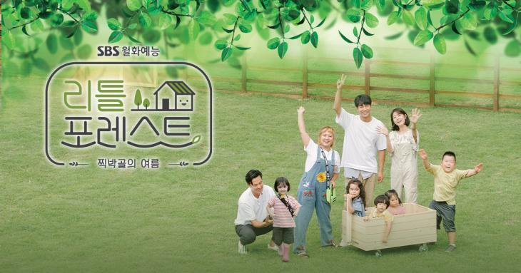 SBS '리틀 포레스트' 공식 홈페이지 이미지