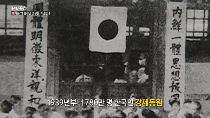 강제징용 한국인 780만 명 / MBC PD수첩