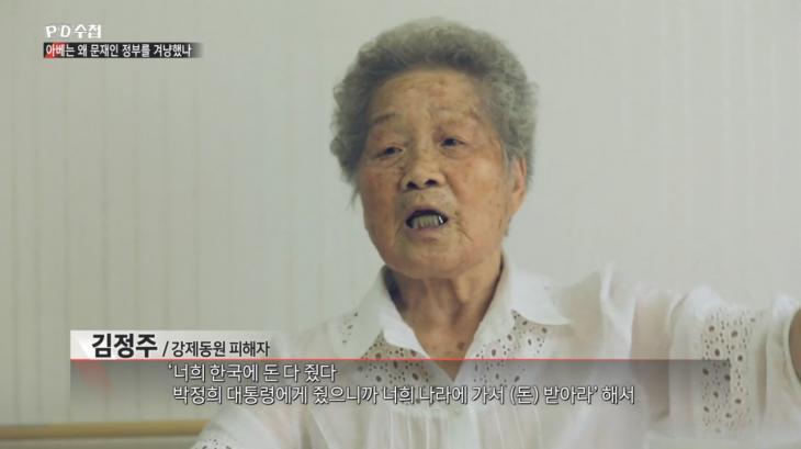 강제징용 피해자 김정주 할머니 / MBC PD수첩