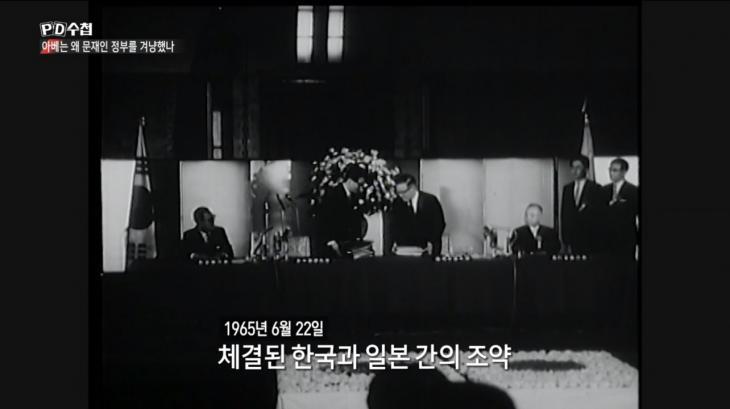 1965년 6월 22일 체결된 한일청구권협정 / MBC PD수첩