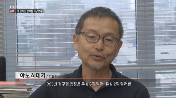 야노 히데키 변호사 / MBC PD수첩