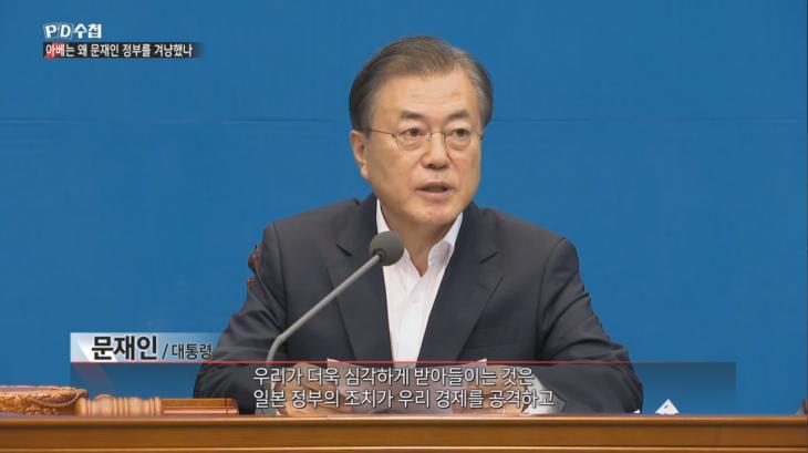 문재인 대통령 / MBC PD수첩