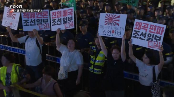 조선일보 폐간요구 / MBC PD수첩