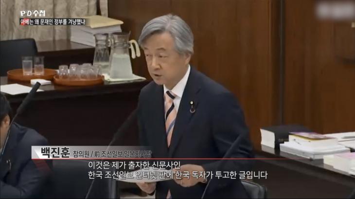 일본 백진훈 참의원 / MBC PD수첩