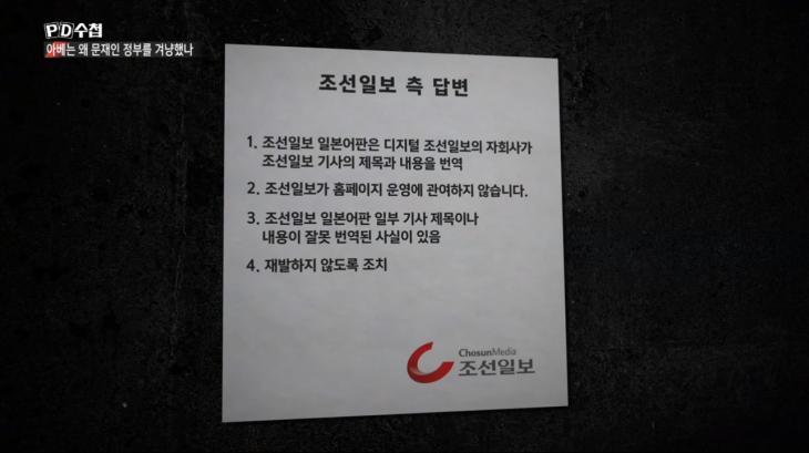 조선일보 온라인판 문제제기에 대한 조선일보 답변 / MBC PD수첩