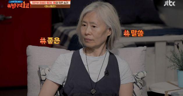 허스토리 예수정 / JTBC '방구석 1열' 캡처