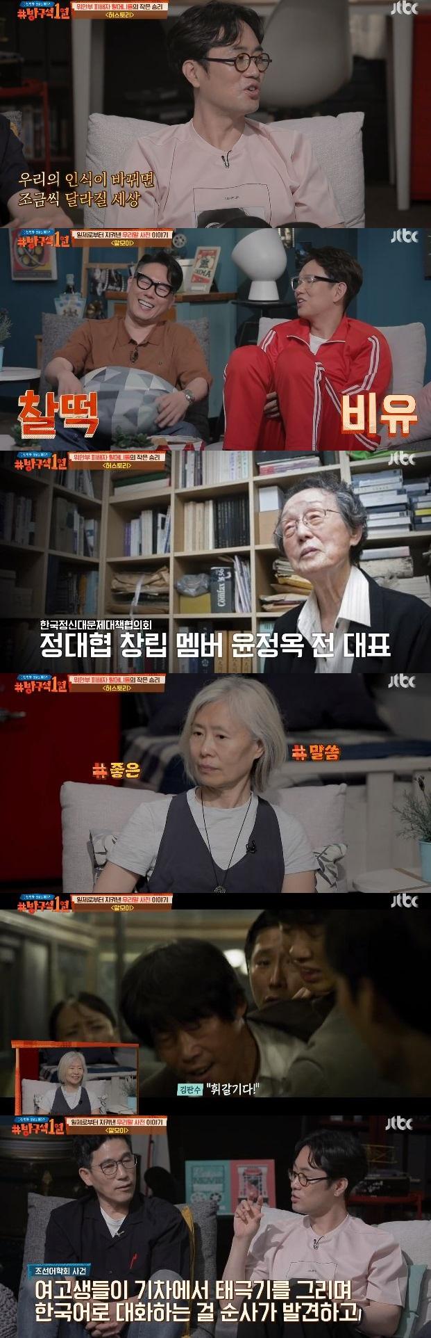 예수정 민규동 / JTBC '방구석1열' 캡처