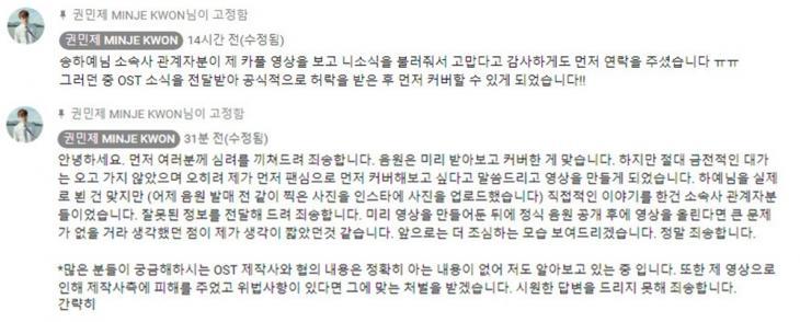 권민제 유튜브 채널 캡처