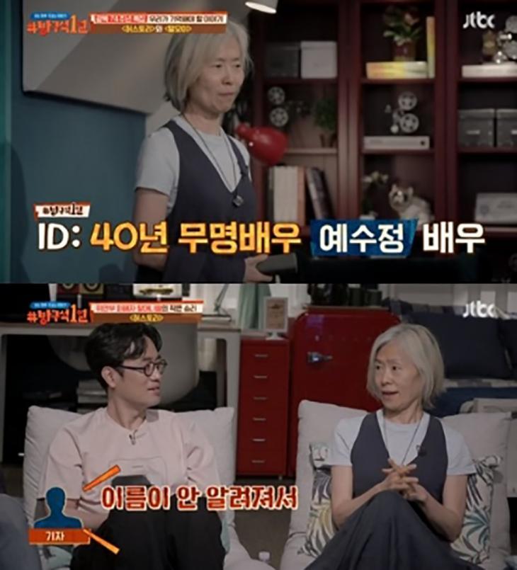예수정 / JTBC '방구석1열' 방송캡쳐