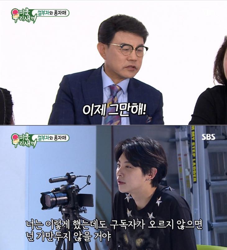 SBS '미운 우리 새끼' 방송 캡처