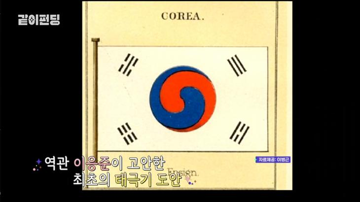 역관 이응준이 고안한 최초의 태극기 도안 / MBC '같이펀딩'