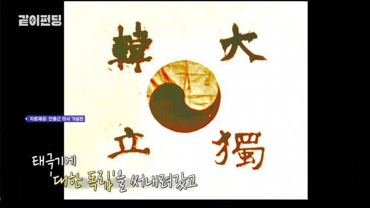 안중근 의사가 피로 쓴 태극기 / MBC '같이펀딩'