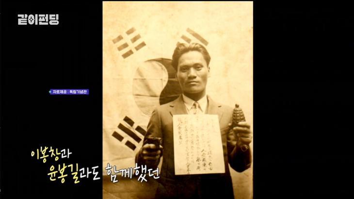 윤봉길 의사와 태극기 / MBC '같이펀딩'