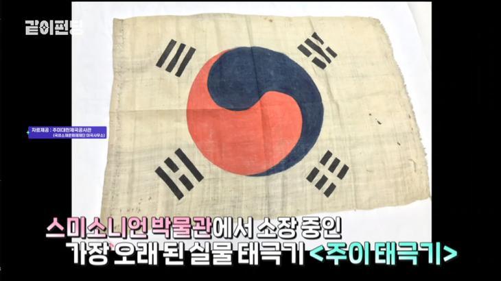 미국의 스미소니언박물관에 소장된 주이태극기 / MBC '같이펀딩'