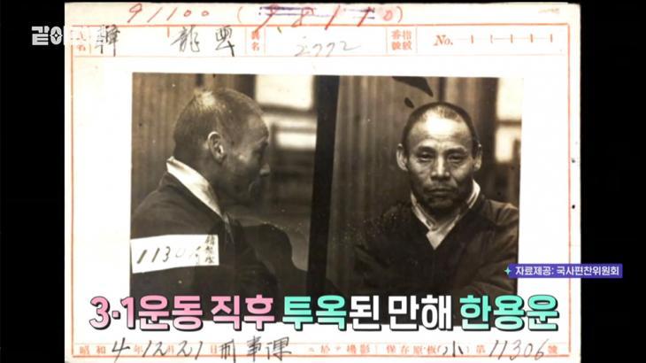 3.1운동 후 투옥된 만해 한용운 선생 / MBC '같이펀딩'