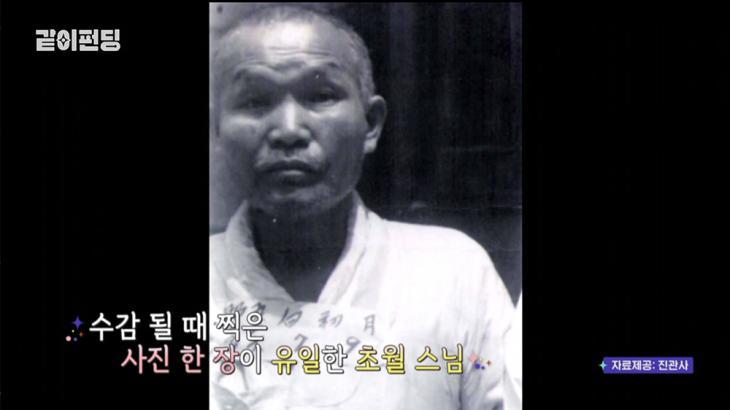 유일하게 남아 있는 초월스님의 모습 / MBC '같이펀딩'