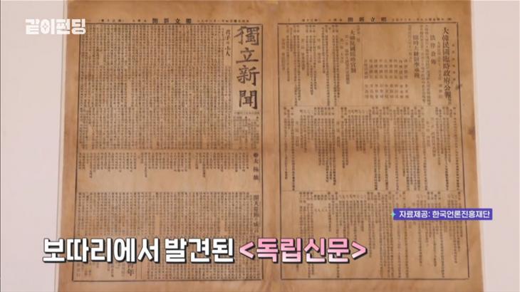 진관사에서 발견된 독립신문 / MBC '같이펀딩'