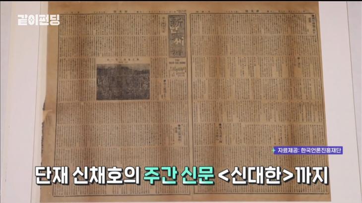 진관사에서 발견된 신채호 선생의 신대한 / MBC '같이펀딩'