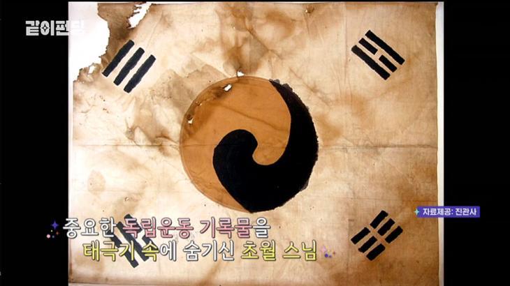 초월스님이 그린 것으로 추정되는 일장기 위에 그려진 태극기 / MBC '같이펀딩'