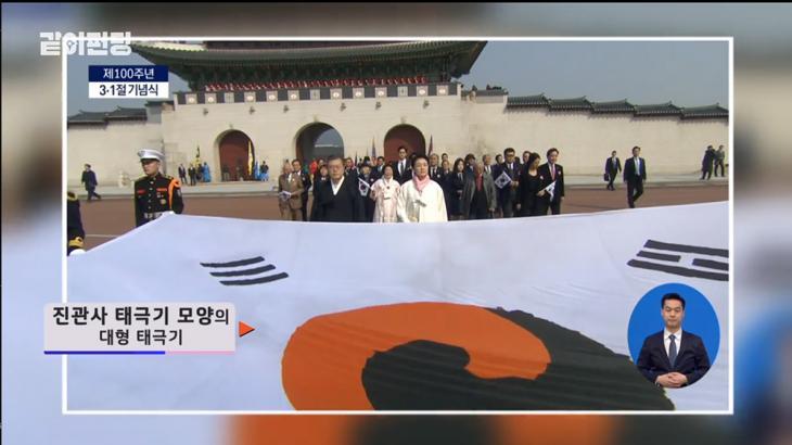 3.1운동 100주년 기념식에 등장한 진관사 초월스님의 태극기 / MBC '같이펀딩'