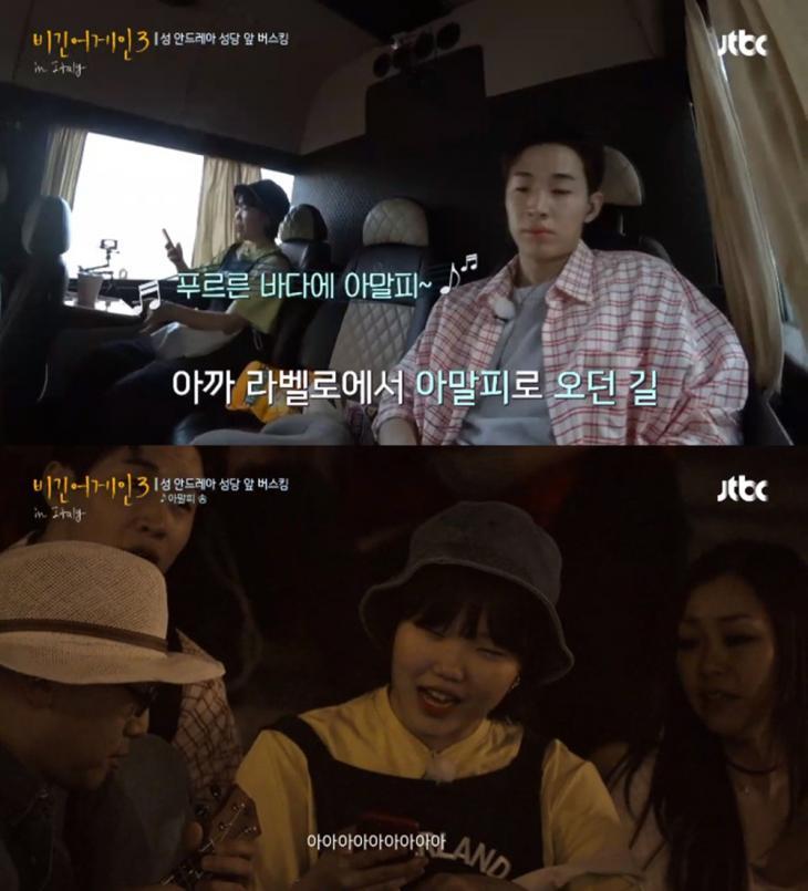 JTBC '비긴어게인3' 방송 캡처