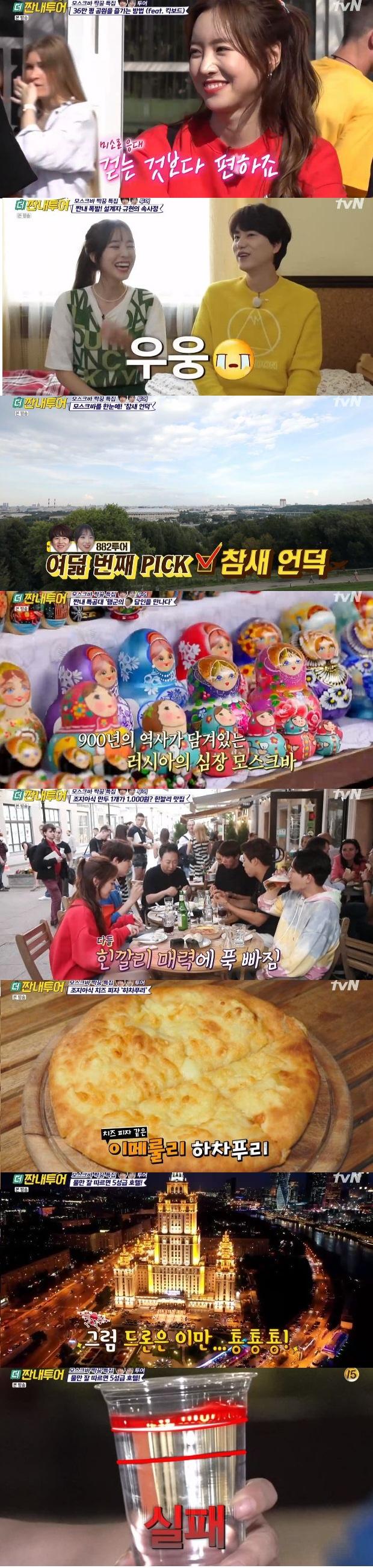 규현 진세연 / tvN '더짠내투어' 캡처
