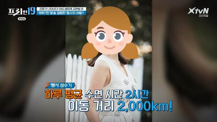 xtvN '프리한 19' 방송 캡처