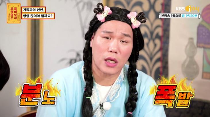 '무엇이든 물어보살' 영상 캡처