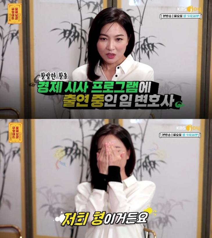 KBS '무엇이든 물어보살' 방송 캡처