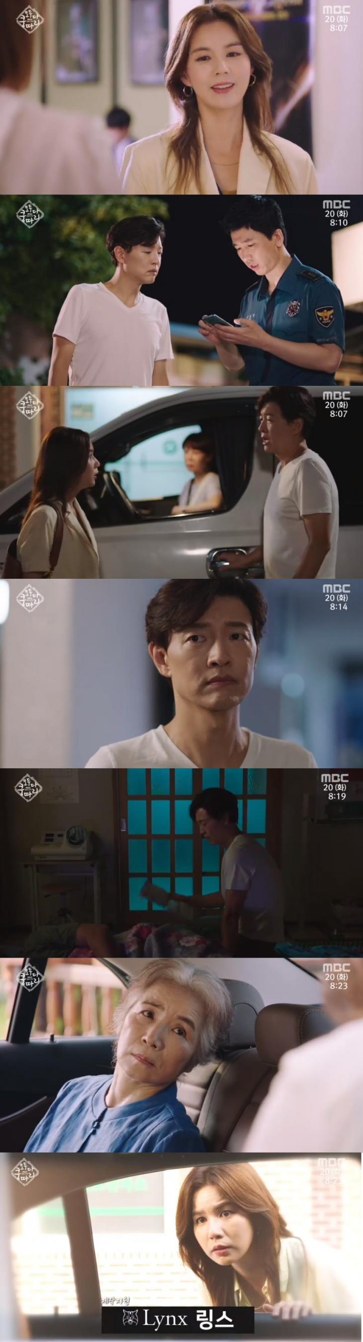 박시은 이보희 김호진 / MBC '모두다쿵따리' 캡처