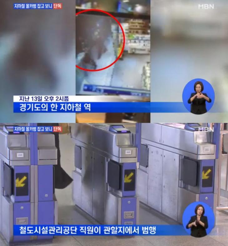 MBN 뉴스 캡처