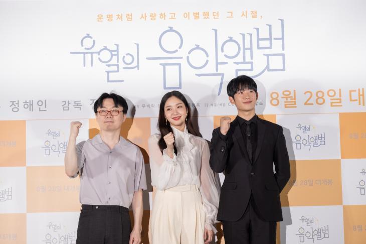 정해인-김고은-정지우 감독 / CGV아트하우스