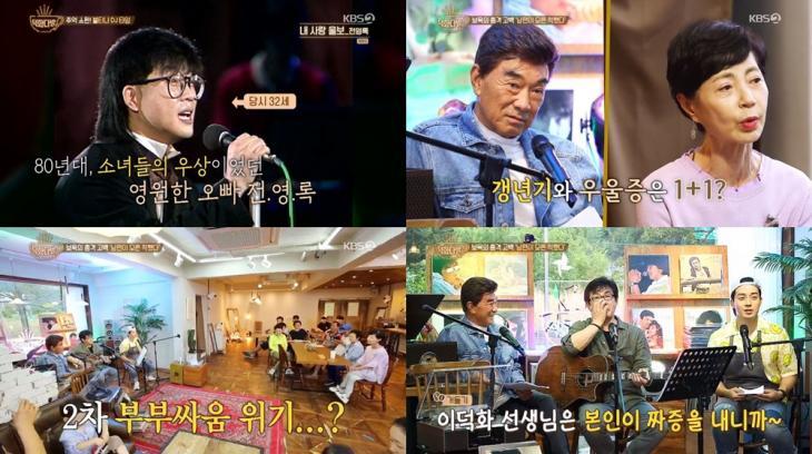 KBS 2TV '덕화다방' 방송 캡처