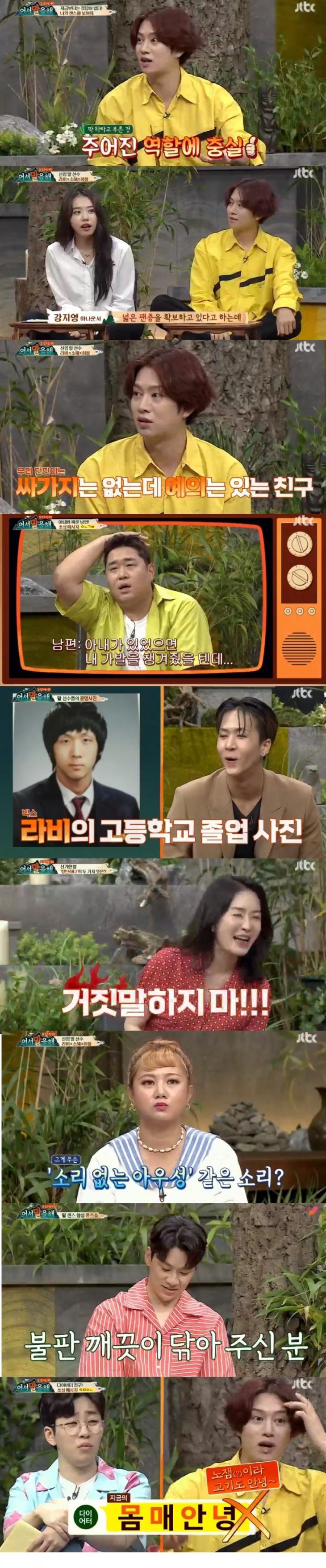 김소혜 김희철 빅스 라비 / JTBC '어서 말을 해' 캡처