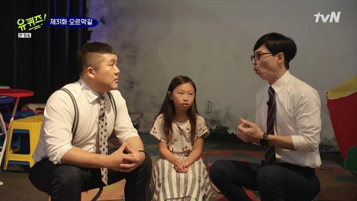 tvN예능 '유 퀴즈 온 더 블록' 방송 캡쳐