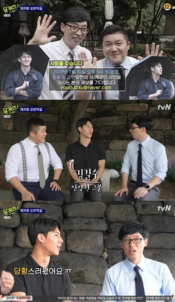 유재석-조세호-안양천 훈남 김길수 씨 / tvN '유 퀴즈 온 더 블럭' 방송캡쳐