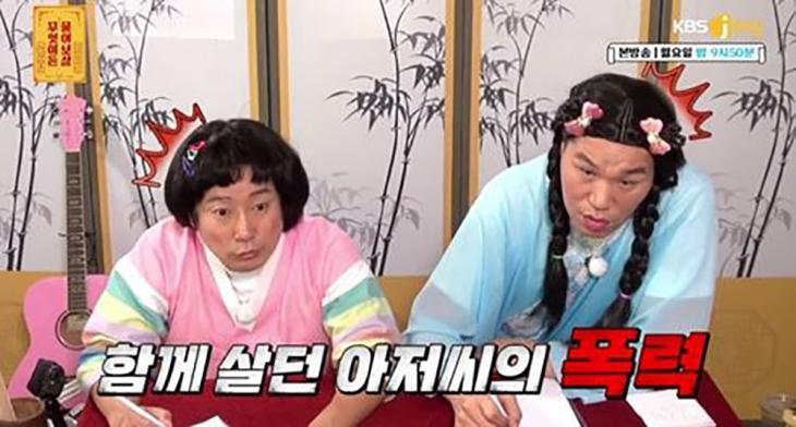이수근-서장훈 / KBS 조이 '무엇이든 물어보살' 방송화면 캡처