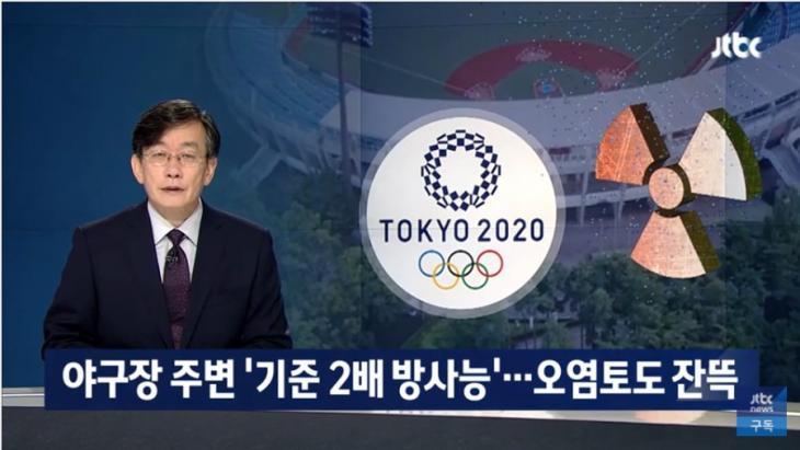 도쿄올림픽 야구장 주변 오염도 / JTBC 뉴스룸