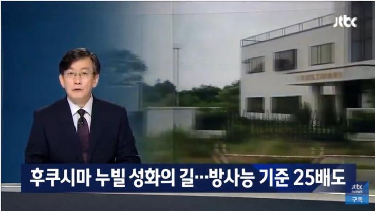 도쿄올림픽 성화봉송로 오염도 / JTBC 뉴스룸